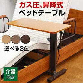 ベッド 電動ベッド サイドテーブル ベッドテーブル オーバーテーブル モーター 昇降式テーブル 昇降テーブル リフティングテーブル センターテーブル 介護テーブル 介護ベット 電動ベット 介護用ベッド ガス圧 キャスター付き
