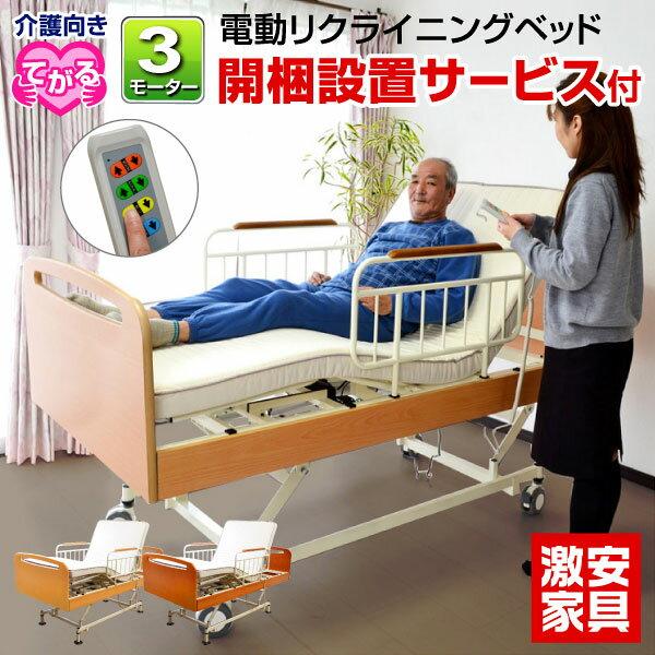 電動ベッド 介護ベッド 電動3モーターベッド てがる-GKA 開梱設置付き【介護向け】電動 ベッド モーター ベッド 電動 リクライニング ベット 車椅子 昇降| 介護用ベッド 電動ベッド 介護ベット 高さ調節 高さ調整 手すり付き 電動リクライニング 病院