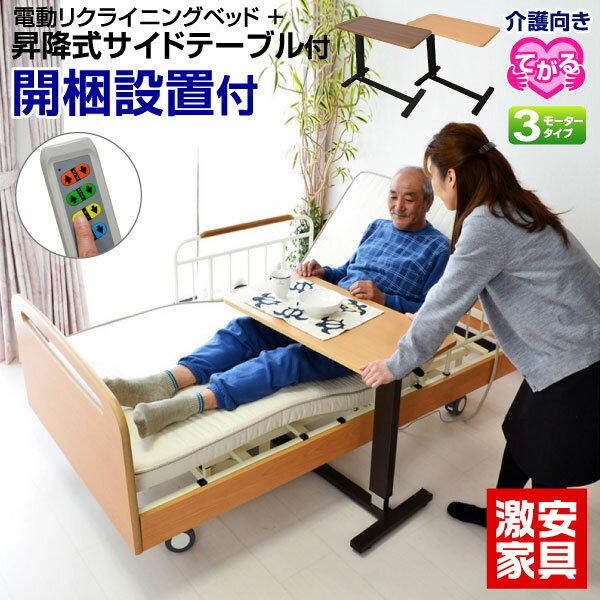 電動ベッド 介護ベッド電動3モーターベッド てがる(サイドテーブル付き)-GKA 開梱設置付き【介護向け】電動リクライニングベッド 介護ベット 電動ベット| 介護 介護用 リクライニングベッド 電動 介護用品 病院 ベッド 介護用ベッド マットレス付きベッド