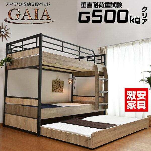 収納式 3段ベッド 三段ベッド ガイア-GAIA-GKA(本体のみ)アイアン 大人用 耐震 コンパクト ベット ベッド 寮| 三段ベット 3段ベット 親子ベッド スライド ロータイプ 階段 おしゃれ 収納付きベッド すのこ スノコベッド ロー 子供部屋 子供用ベッド こども 子ども