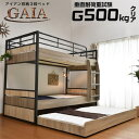 【耐荷重500kg】収納式 3段ベッド 三段ベッド ガイア-GAIA-GKA(本体のみ)アイアン 大人用 耐震 コンパクト ベット ベ…