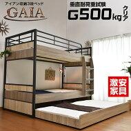収納式3段ベッド三段ベッドガイア-GAIA-GKA(本体のみ)アイアン大人用子供用耐震コンパクトベットベッド寮社宅シェアハウス