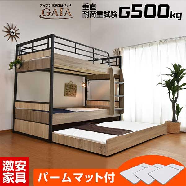 【耐荷重500kg】収納式 3段ベッド 三段ベッド ガイア-GAIA-GKA(パームマット付)アイアン 大人用 耐震 コンパクト ベット ベッド| 三段ベット 3段ベット 親子ベッド スライド ロータイプ おしゃれ マットレス付き ベッド スノコベッド 子供部屋 子供用ベッド こども 子ども