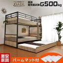 【耐荷重500kg】収納式 3段ベッド 三段ベッド ガイア-GAIA-GKA(パームマット付)アイアン 大人用 耐震 コンパクト ベッ…