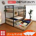 収納付き 2段ベッド 二段ベッド ガイア【耐荷重500kg】-GAIA-GKA(パームマット3枚付)アイアン 大人用 耐震 コンパクト…