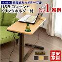 usb・コンセント付きレジェンド-GKA サイドテーブル テーブル 介護ベッドテーブル 昇降式テーブル デスク |ガス圧 昇…