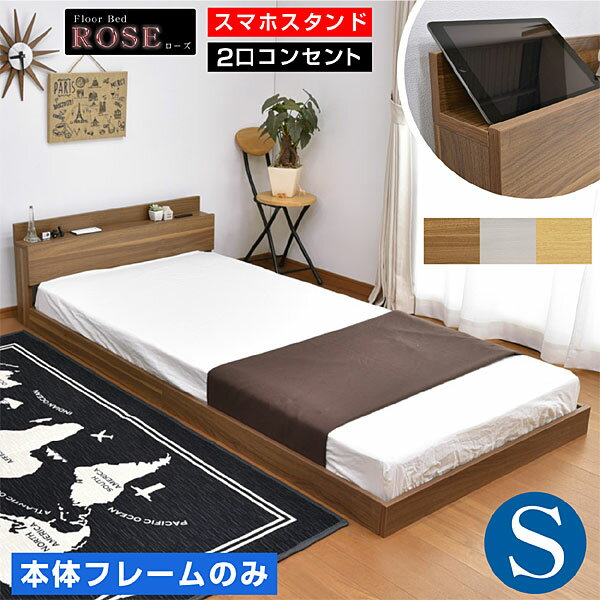 フロアベッド ローズ(シングル:フレームのみ)-GKA ローベッド シングルベット アウトレット シングル ベッド ベット すのこベッド すのこ 連結