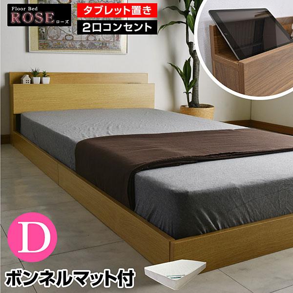 フロアベッド ローズ(ダブル:ボンネルコイルマットレス付き)-GKA ローベッド ダブルベットマットレス付き アウトレット|マットレス付き マット付き ダブル ベッド ベット すのこベッド すのこ 連結