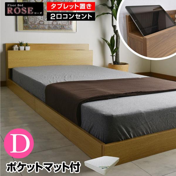 フロアベッド ローズ(ダブルル:ポケットコイルマットレス付き)-GKA ローベッド ダブルベットマットレス付き アウトレット|マットレス付き マット付き ダブル ベッド ベット すのこベッド すのこ 連結