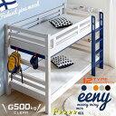 耐荷重300kg 二段ベッド 2段ベッド 宮付き イーニー(本体のみ) 木製ベッド 子供用ベッド 【送料無料】子供ベッド すの…