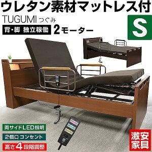 介護ベッド 電動ベッド電動ベッド つぐみ(シングルサイズ) 【介護向け】2モーターベッド 電動リクライニングベッド リクライニング 介護ベット 電動ベット 車椅子| シングル 木製 マット付