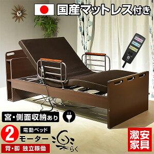 介護ベッド 電動ベッド 2モーター 楽(らく) 【介護向け】コンセント 本棚付き ベッド 電動リクライニングベッド リクライニング 介護ベット 電動ベット 車椅子| シングル 木製 マット付き 介