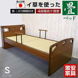 ●20時〜4H全品P5倍●ベッド 軽量 畳ベッド静香 LED照明 宮棚付き クール 涼しい い草 タタミ たたみ ベッド 引出し付き 宮付き シングルベッド ベットシンプル ベッド