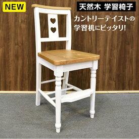 学習椅子 カントリー調木製チェア 学習チェア 学習いす 学習机 勉強机 単品 勉強机 チェア チェアー オフィス 子供部屋 子供用 勉強いす