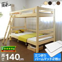 【期間限定価格!】 パームマット2枚付 2段ベッド 大人用 二段ベッド 宮付き シングル 耐荷重500kg すのこベッド 2台 …