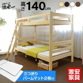 パームマット2枚付 二段ベッド 2段ベッド 激安.com-GKAエコ塗装 2段ベッド 子供部屋 安全 すのこ 子供ベッド 2段ベット 寮 仮眠 天然木 パイン 材 木製ベッド 子供用 ベッド すのこ シングル 大人用 新入学 新生活 宮付き 床板| キッズベッド 分離