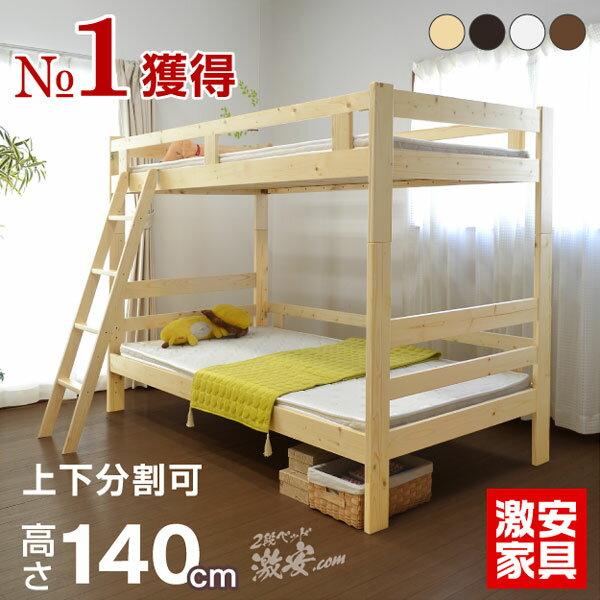 二段ベッド 2段ベッド 激安.com -GKA(本体のみ)エコ塗装 子供部屋 安全 子供ベッド 2段ベット 木製 子供用ベッド すのこベッド シングル 大人用 宮付き 子ども ロー すのこ ベット スノコ ベッド| シングルベッド 二段ベット 宮付きベッド スノコベット ロータイプ 2台 連結