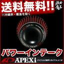 ■アペックス INTAKE BCNR33 スカイラインGT-R RB26DETT APEXi パワーインテーク