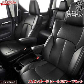 シートカバー 車 アクア ブラック 黒 NHP10 スタンダード 2507 artina 一台分 アルティナ 激安魔王
