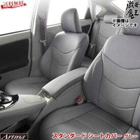 シートカバー 車 ヴォクシー グレー 灰色 ZRR70W ZRR75W ZRR70G ZRR75G スタンダード 2330 artina 一台分 アルティナ 激安魔王