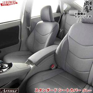 シートカバー 車 ノア グレー 灰色 AZR60G AZR65G スタンダード 2300 artina 一台分 アルティナ 激安魔王