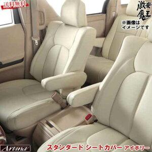 シートカバー 車 ノア アイボリークリーム 白色 AZR60G AZR65G スタンダード 2301 artina 一台分 アルティナ 激安魔王