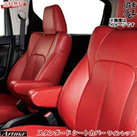 シートカバー 車 アクア ワインレッド 赤 NHP10 スタンダード 2505 artina 一台分 アルティナ 激安魔王