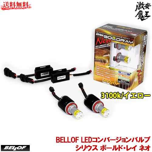 ●あす楽 BELLOF ベロフ ボールドレイ ネオ LED コンバージョンバルブ HB4 イエロー 3100k フォグランプ 廃盤