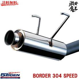 ■5ZIGEN マフラー E-DC2 インテグラ BORDER 304 SPEED ゴジゲン B18C 排気系パーツ Integra 激安魔王