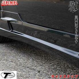 ■TAKE OFF テイクオフ コペン(COPEN) L880K CROSS STAGE Extric コペン サイドステップ サイドステップ 軽自動車パーツ 激安魔王