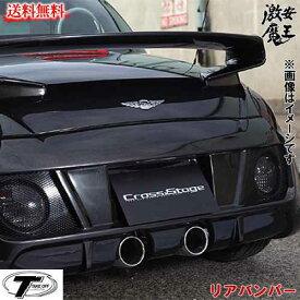 ■TAKE OFF テイクオフ コペン(COPEN) L880K CROSS STAGE Extric コペン リアバンパー リアバンパー 軽自動車パーツ 激安魔王