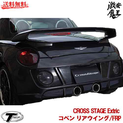 ■TAKE OFF テイクオフ コペン(COPEN) L880K CROSS STAGE Extric コペン リアウイング FRP リアウイング 軽自動車パーツ