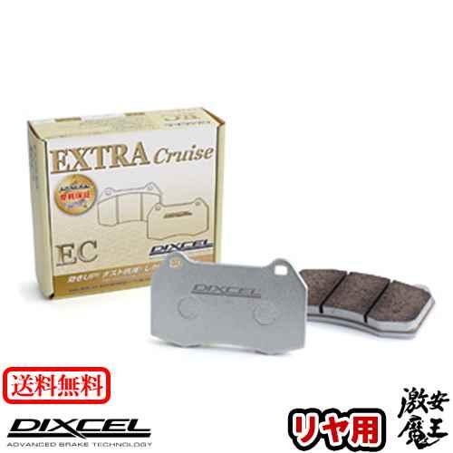 ■DIXCEL(ディクセル) ストリーム RN6 STREAM 06/07〜 リア ブレーキパッド EC タイプ