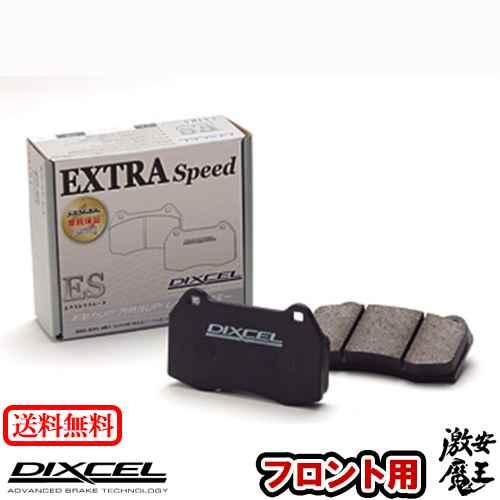 ■DIXCEL(ディクセル) オペル ヴィータ (XN系) 1.8 16V XN180 OPEL VITA (XN系) ブレーキパッド フロント ES タイプ