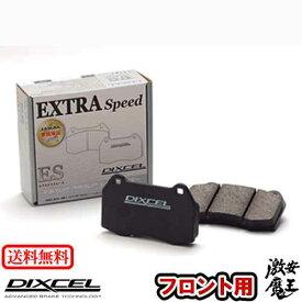 ■DIXCEL(ディクセル) トッポ H82A TOPPO 08/09〜 フロント ブレーキパッド ES タイプ 激安魔王