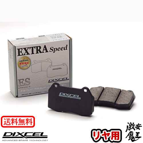 ■DIXCEL(ディクセル) ストリーム RN1 STREAM 00/10〜06/07 リア ブレーキパッド ES タイプ