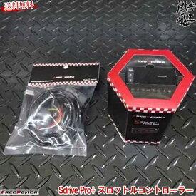 FREEPOWER Sdrive Pro+ スロットルコントローラー スロコン マツダ BM アクセラ GJ アテンザ DJ デミオ ND ロードスター DK CX-3 パーツ 激安魔王
