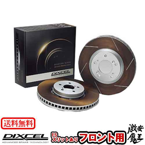 ■DIXCEL(ディクセル) RN1 ストリーム STREAM 00/10〜06/07 ブレーキローター フロント FS TYPE