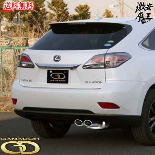 ■GANADOR ガナドールマフラー DAA-GYL16W GYL15W GYL10W RX450h レクサス LEXUS オーバル 右ダブル出 カー用品 自動車パーツ