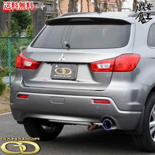 ■GANADOR ガナドールマフラー DBA-GA3W RVR サークル 右シングル出し カー用品 自動車パーツ