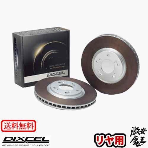 ■DIXCEL(ディクセル) RN7 RN8 RN9 ストリーム STREAM 06/07〜 ブレーキローター リア HD TYPE