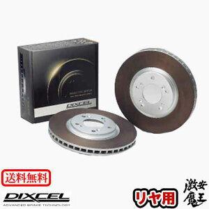 ■DIXCEL(ディクセル) リンカーン ナビゲーター 5.4 AWD - LINCOLN NAVIGATOR ブレーキローター リア HD TYPE 激安魔王