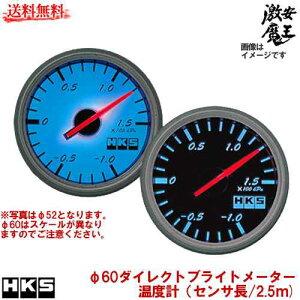 ■HKS φ60ダイレクトブライトメーター 温度計 (センサ長/2.5m) White Panel Black Scale 44004-AK003 激安魔王