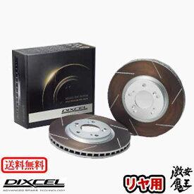 ■DIXCEL(ディクセル) UCF30 UCF31 セルシオ CELSIOR 00/08〜06/08 ブレーキローター リア HS TYPE 激安魔王