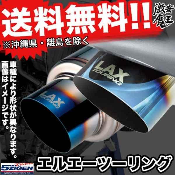 ■5ZIGEN マフラー DBA-RN6 ストリーム LAX TOURING ゴジゲン R18A 排気系パーツ Stream