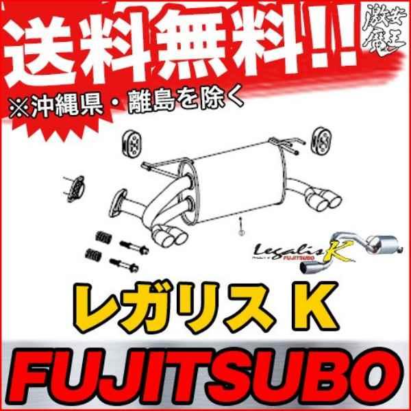 ■フジツボ マフラー E-CT51S ワゴンR TC・ターボ 2WD K6A Wagon R Legalis K FUJITSUBO