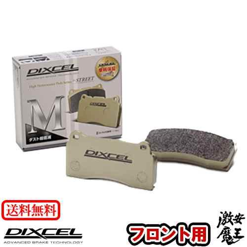■DIXCEL(ディクセル) ストリーム RN2 STREAM 00/10〜06/07 フロント ブレーキパッド M タイプ