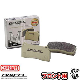 ■DIXCEL(ディクセル) ベンツ W124 (セダン) 500E/E500 (ヨーロッパ並行車) 124036 MERCEDES BENZ W124 (SEDAN) ブレーキパッド フロント M タイプ 激安魔王