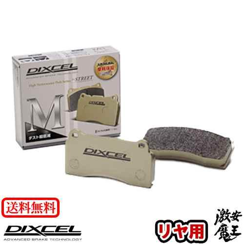 ■DIXCEL(ディクセル) ストリーム RN6 STREAM 06/07〜 リア ブレーキパッド M タイプ