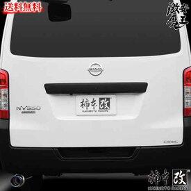 柿本改 GTbox 06&S マフラー VR2E26 NV350 キャラバン 激安魔王